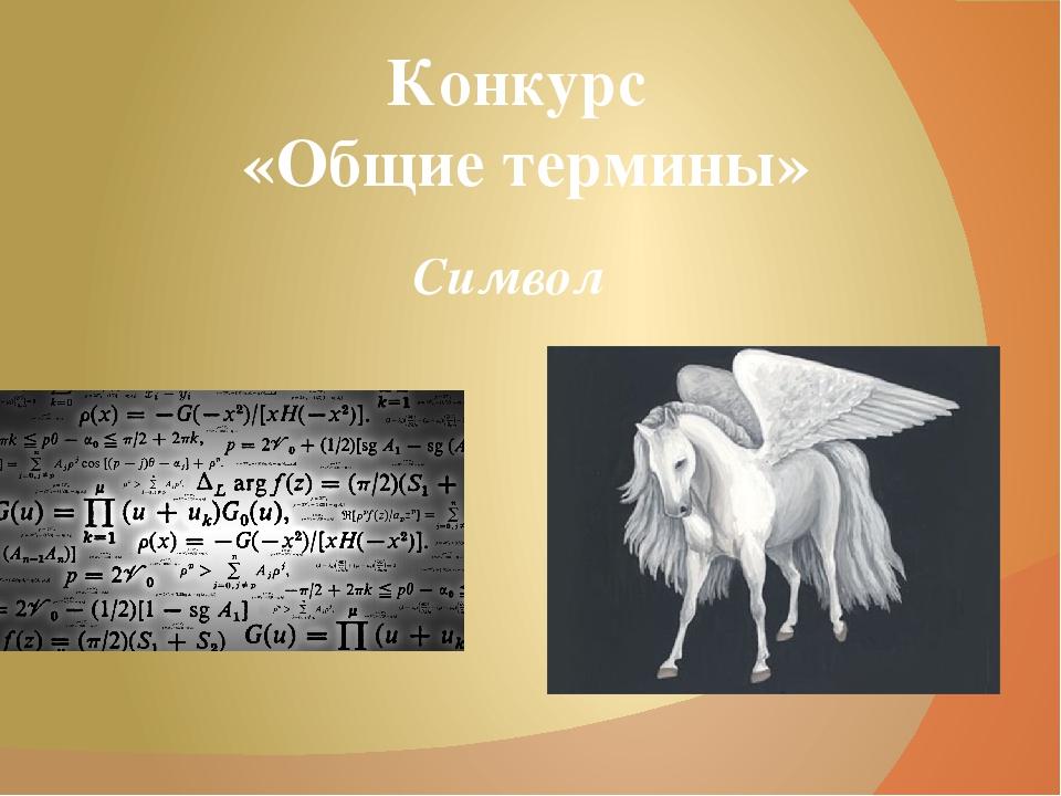 Конкурс «Общие термины» Символ
