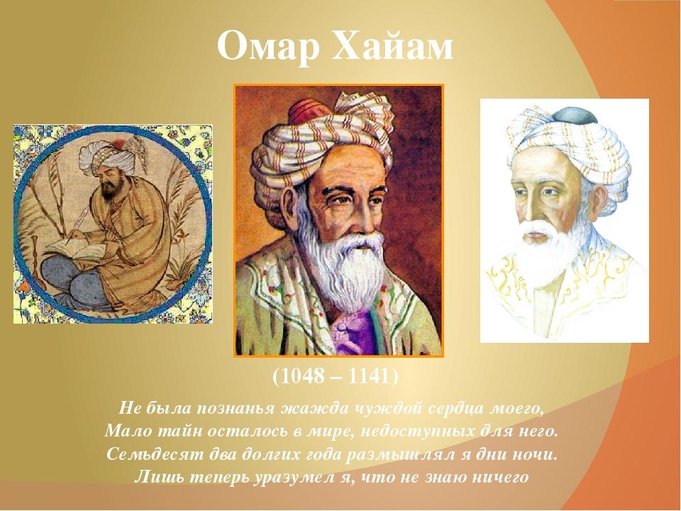 Омар Хайам (1048 – 1141) Не была познанья жажда чуждой сердца моего, Мало тай...
