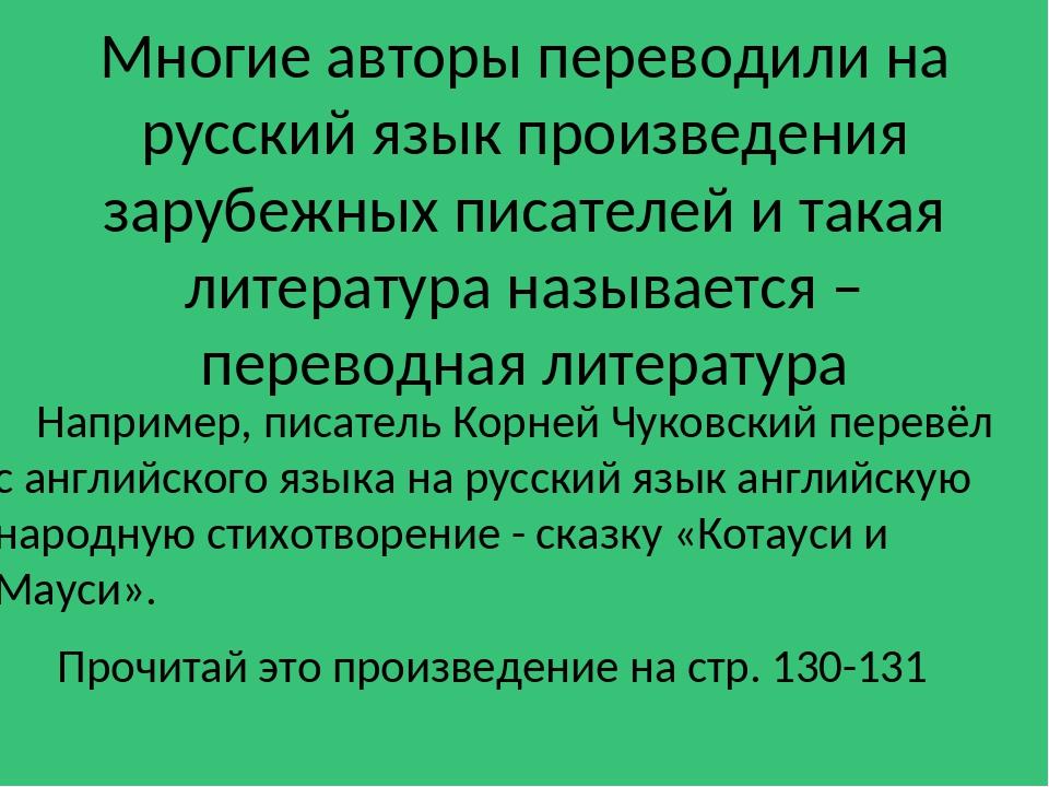 Многие авторы переводили на русский язык произведения зарубежных писателей и...