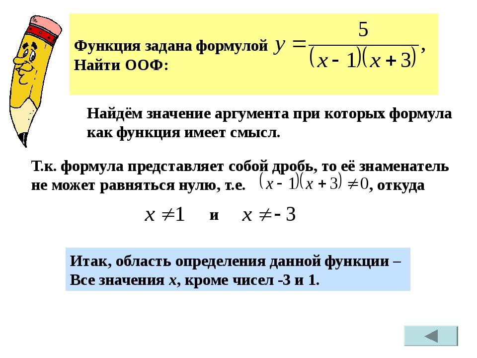 Найдём значение аргумента при которых формула как функция имеет смысл. Т.к. ф...
