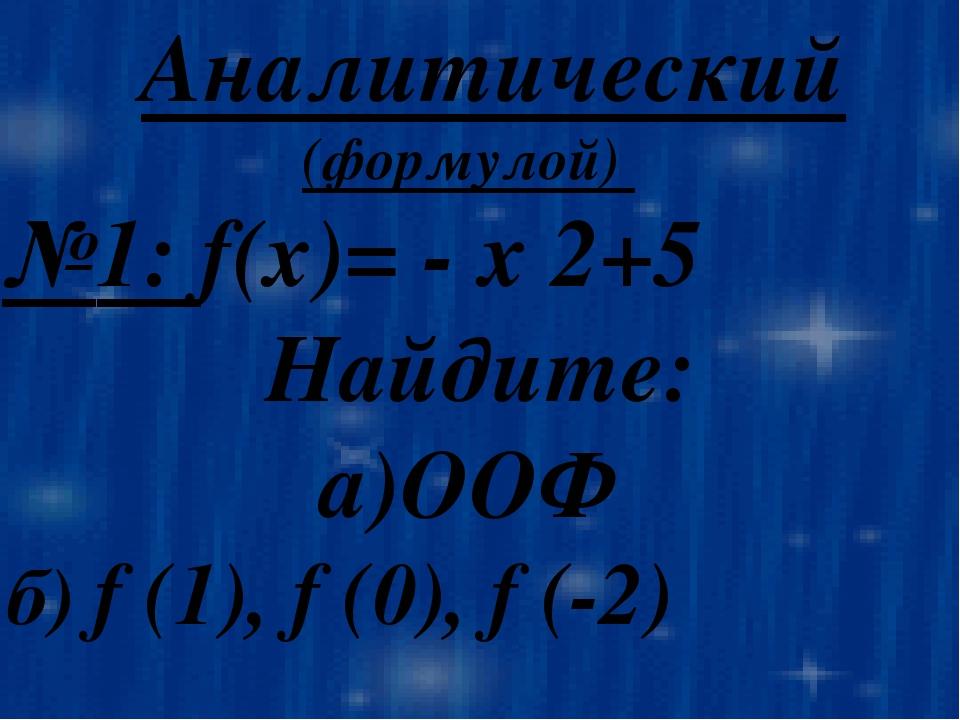 № 2: у=2х+5 Вычислить х при у=5, у=-5.