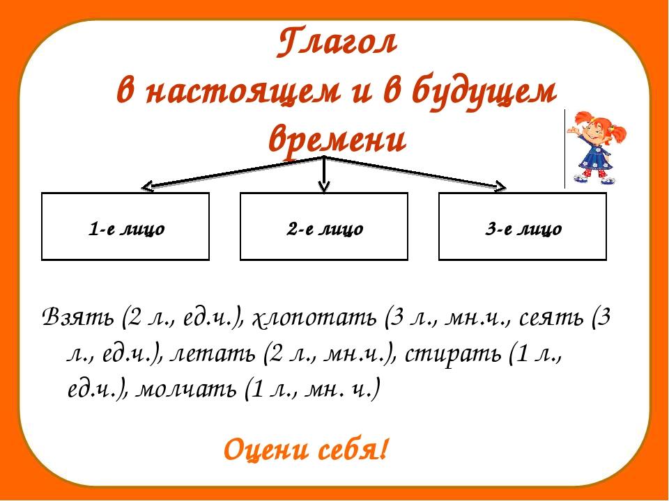 Глагол в настоящем и в будущем времени 1-е лицо 2-е лицо 3-е лицо Взять (2 л....