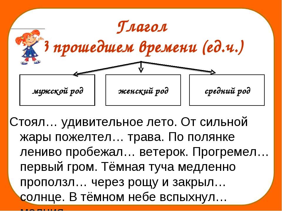Глагол в прошедшем времени (ед.ч.) мужской род женский род средний род Стоял…...