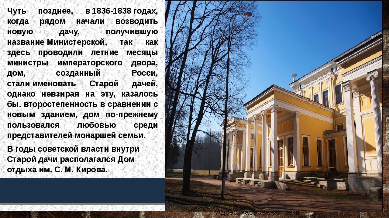 Чуть позднее, в1836-1838годах, когда рядом начали возводить новую дачу, пол...