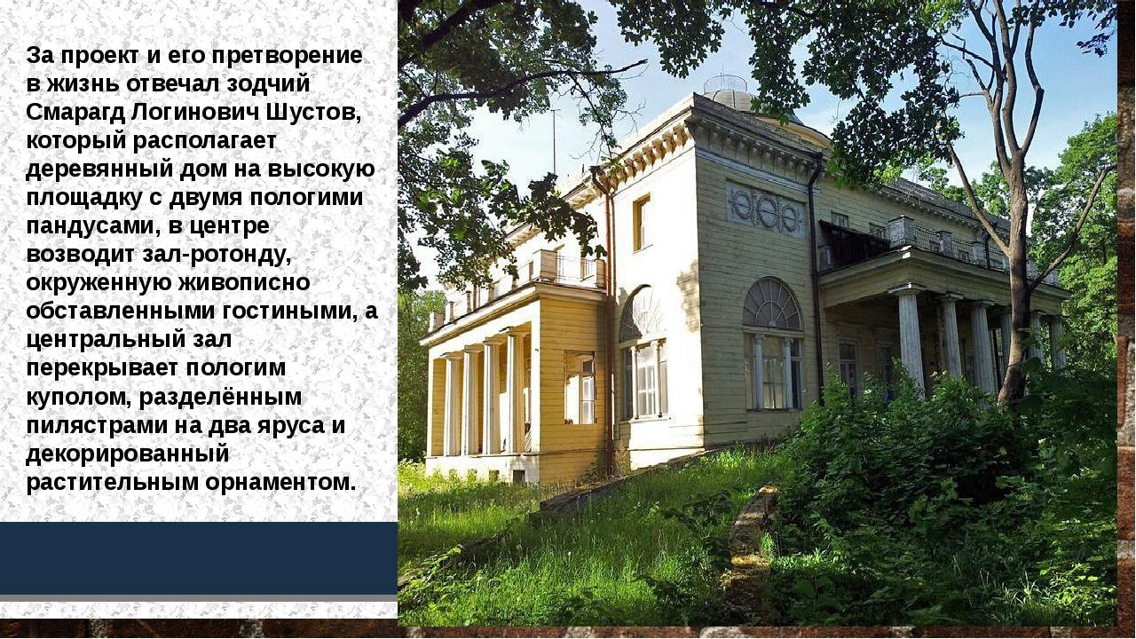 За проект и его претворение в жизнь отвечал зодчий Смарагд Логинович Шустов,...