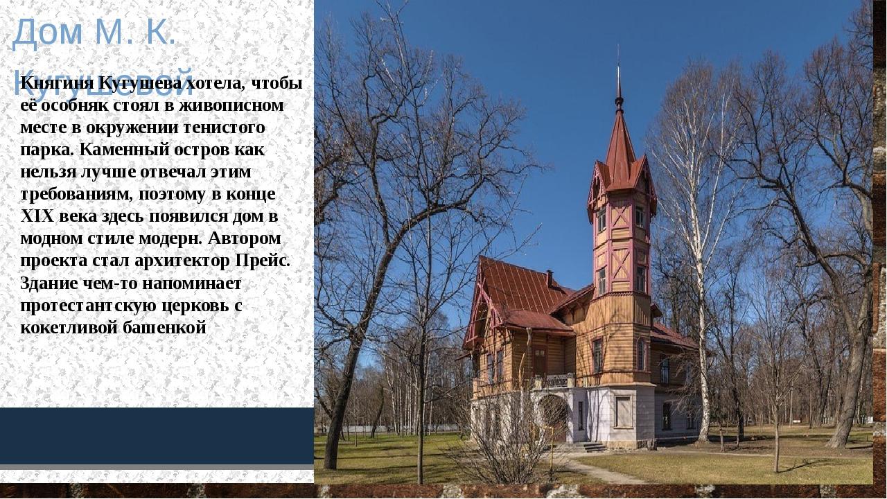 Дом М. К. Кугушевой Княгиня Кугушева хотела, чтобы её особняк стоял в живопи...