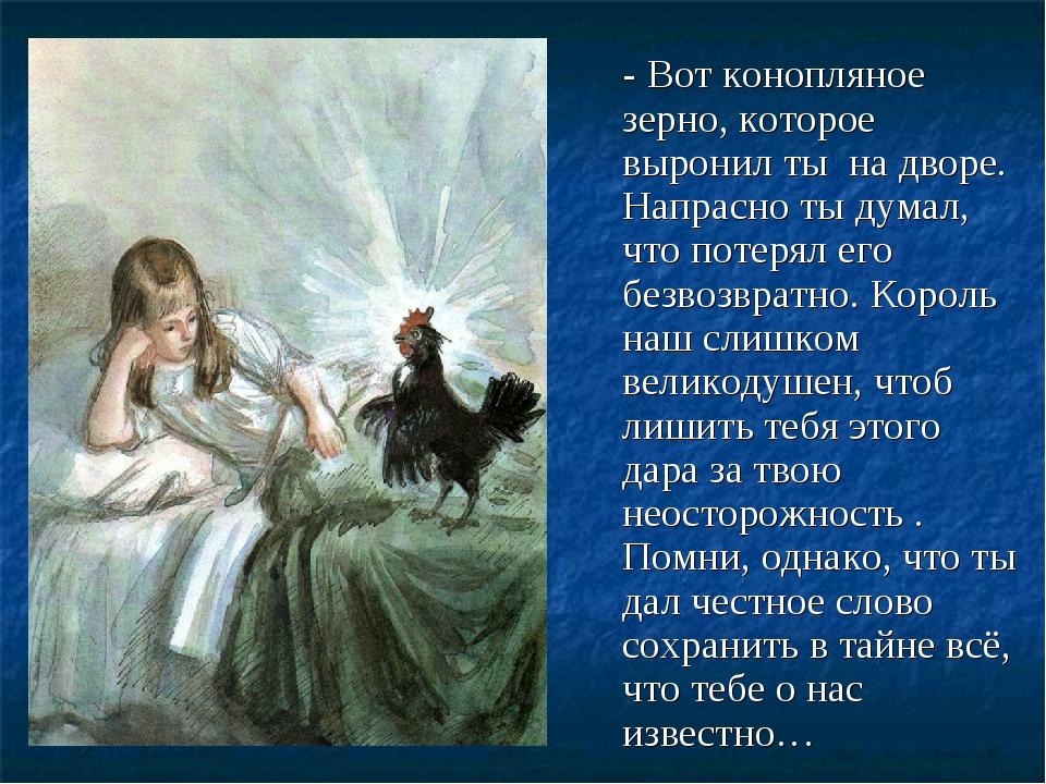 женские картинки из сказки черная курица или подземные жители с описанием лучших компонентов