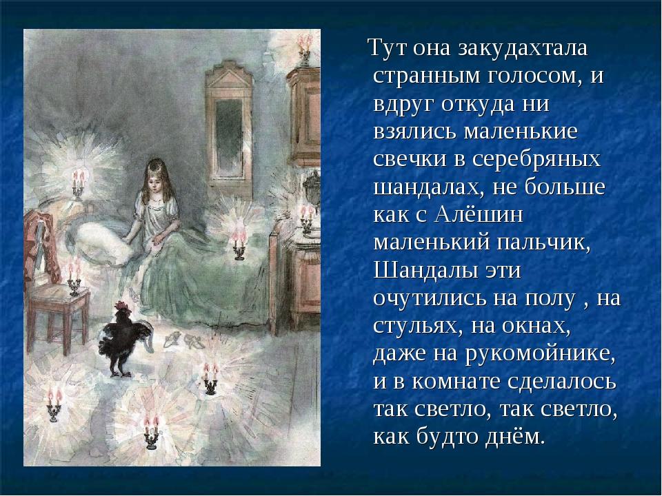 Презентация иллюстрации к сказке погорельского черная курица