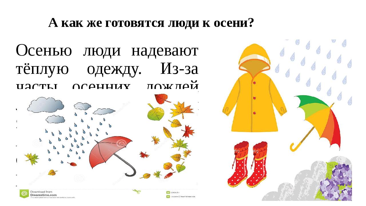 А как же готовятся люди к осени? Осенью люди надевают тёплую одежду. Из-за ча...