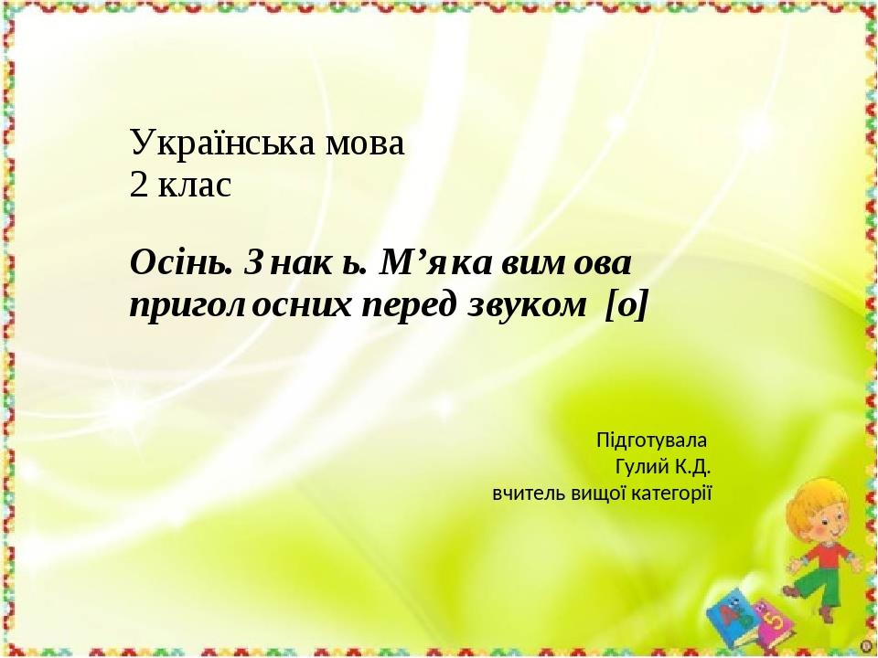Українська мова 2 клас Осінь. Знак ь. М'яка вимова приголосних перед звуком [...