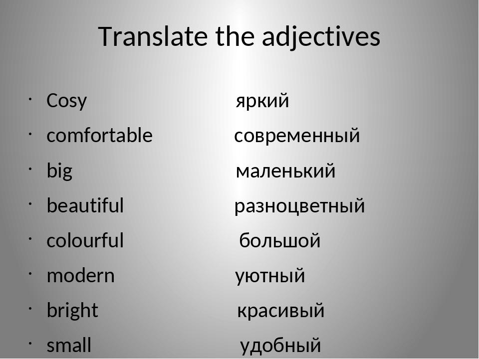 Translate the adjectives Cosy яркий comfortable современный big маленький bea...