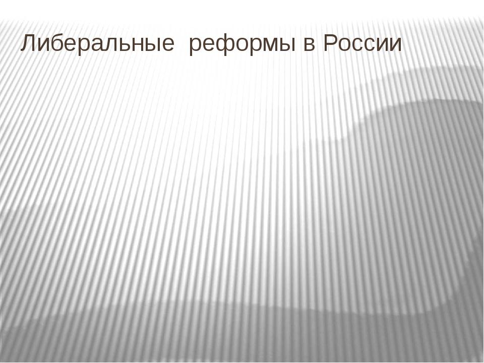 Либеральные реформы в России
