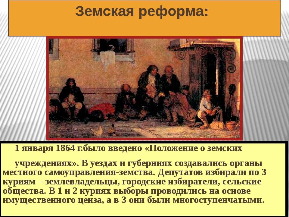 Земская реформа: 1 января 1864 г.было введено «Положение о земских учреждени...