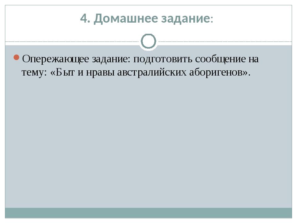 4. Домашнее задание: Опережающее задание: подготовить сообщение на тему: «Быт...