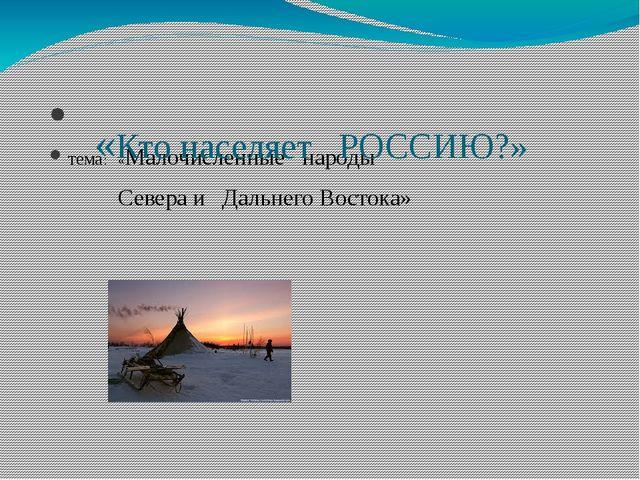 Доклад на тему мозаика народов 4907