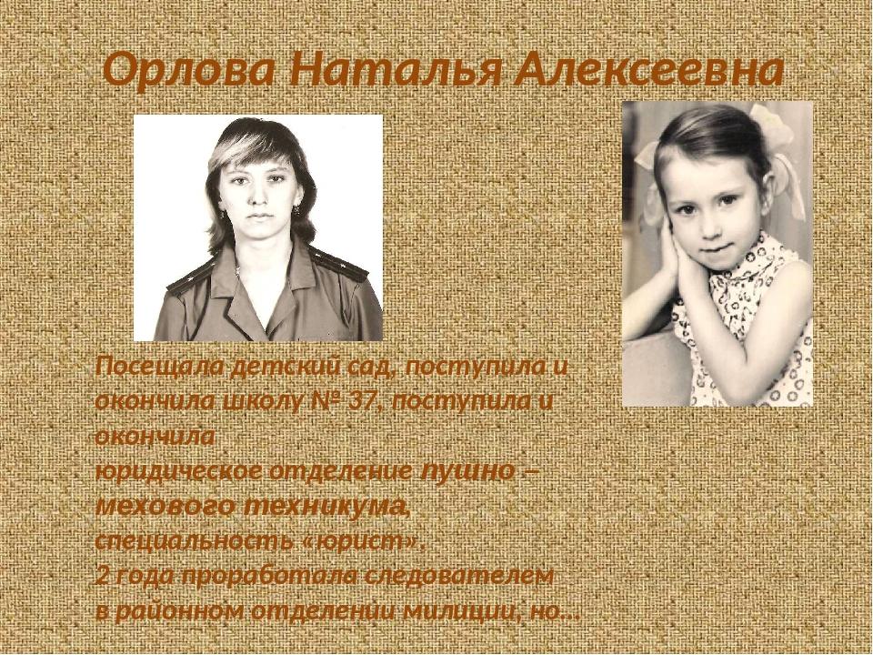 Орлова Наталья Алексеевна Посещала детский сад, поступила и окончила школу №...