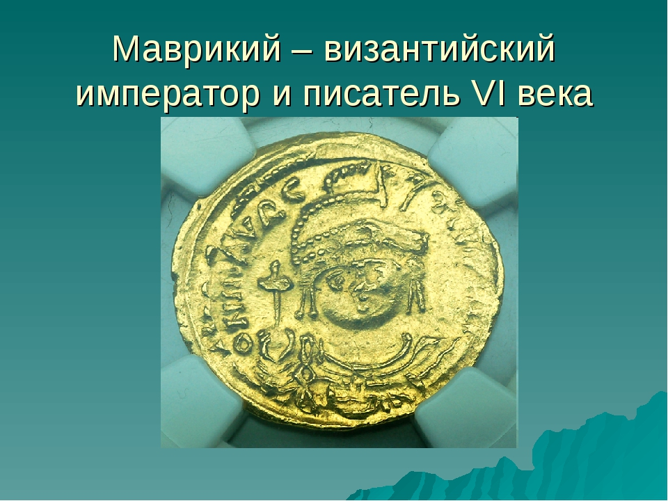 Маврикий – византийский император и писатель VI века