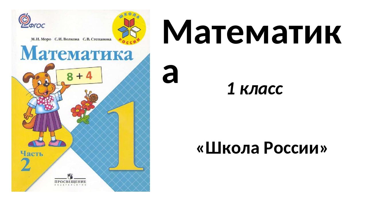 Математика 1 класс «Школа России»