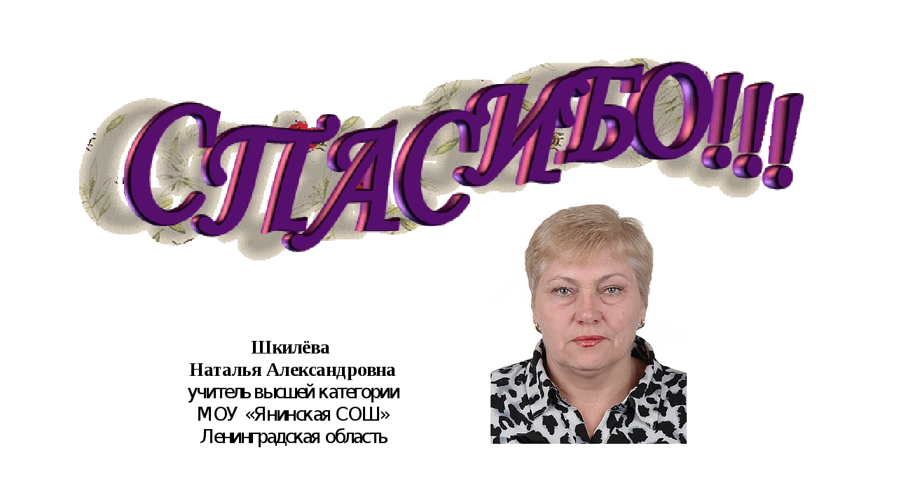 Шкилёва Наталья Александровна учитель высшей категории МОУ «Янинская СОШ» Лен...