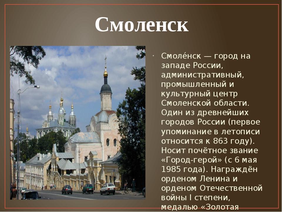 Смоленск Смоле́нск — город на западе России, административный, промышленный и...