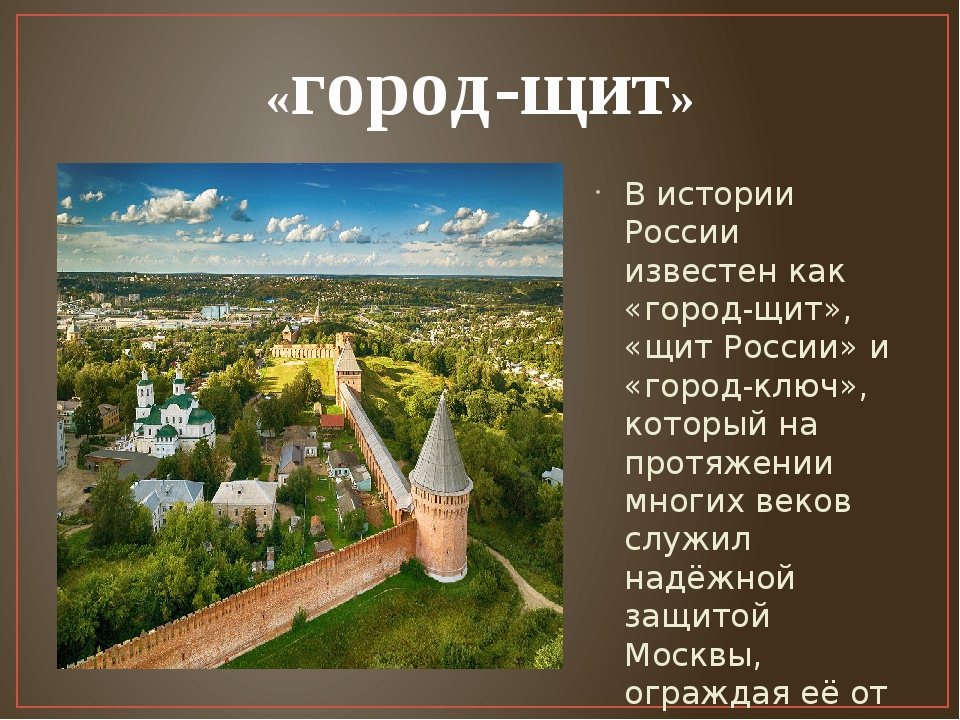 «город-щит» В истории России известен как «город-щит», «щит России» и «город-...