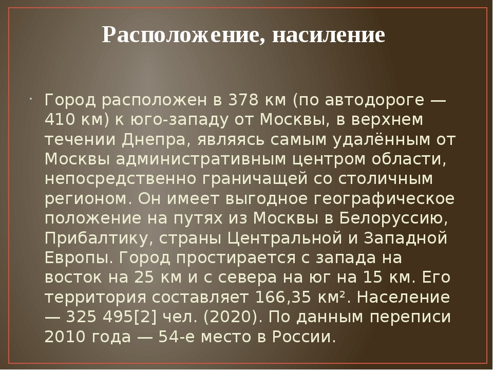 Расположение, насиление Город расположен в 378 км (по автодороге — 410 км) к...