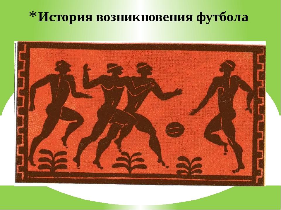 Футбол в древнем египте картинки