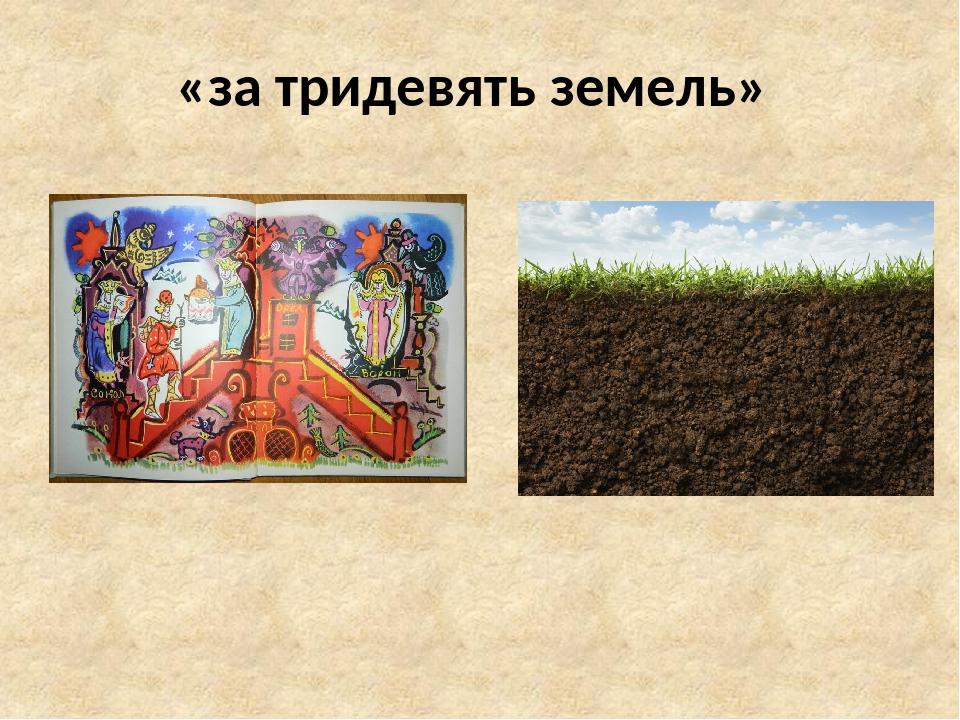 За тридевять земель картинка
