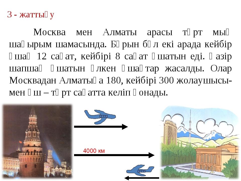 3 - жаттығу 4000 км Москва мен Алматы арасы төрт мың шақырым шамасында. Бұры...