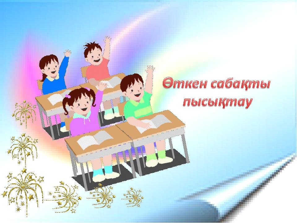 Мектеп директорының бастауыш сыныптар жөніндегі орынбасары : А. А. Лашынова