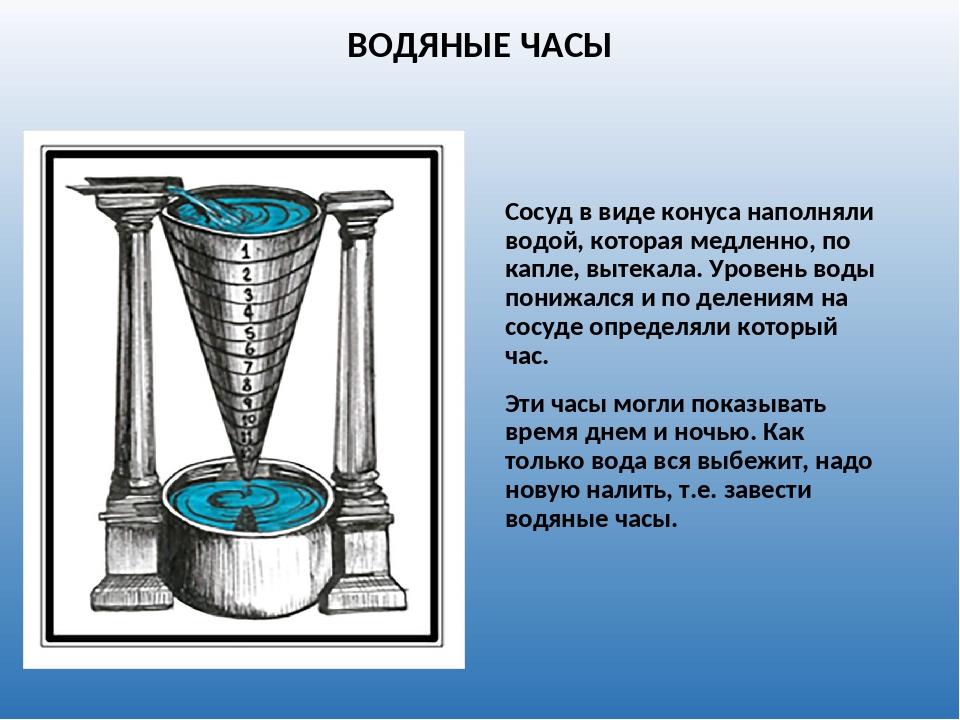 Водяные часы картинка
