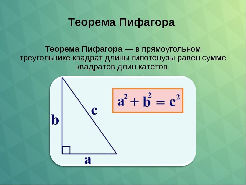 теорема пифагора с картинками пела