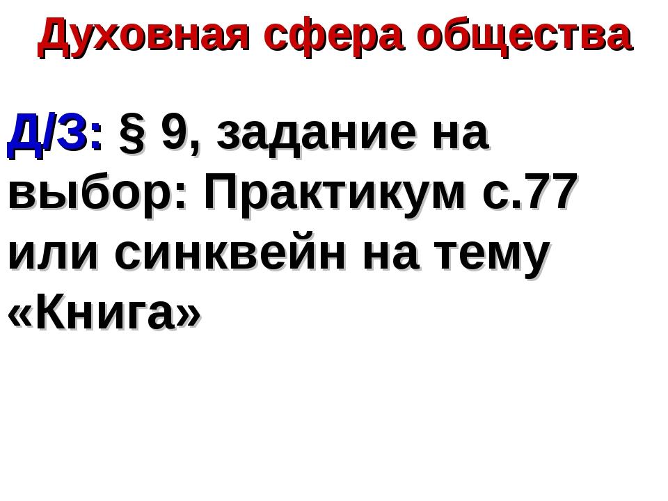 Духовная сфера общества Д/З: § 9, задание на выбор: Практикум с.77 или синкве...