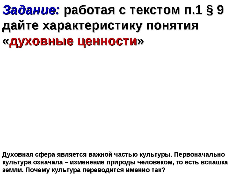 Задание: работая с текстом п.1 § 9 дайте характеристику понятия «духовные цен...