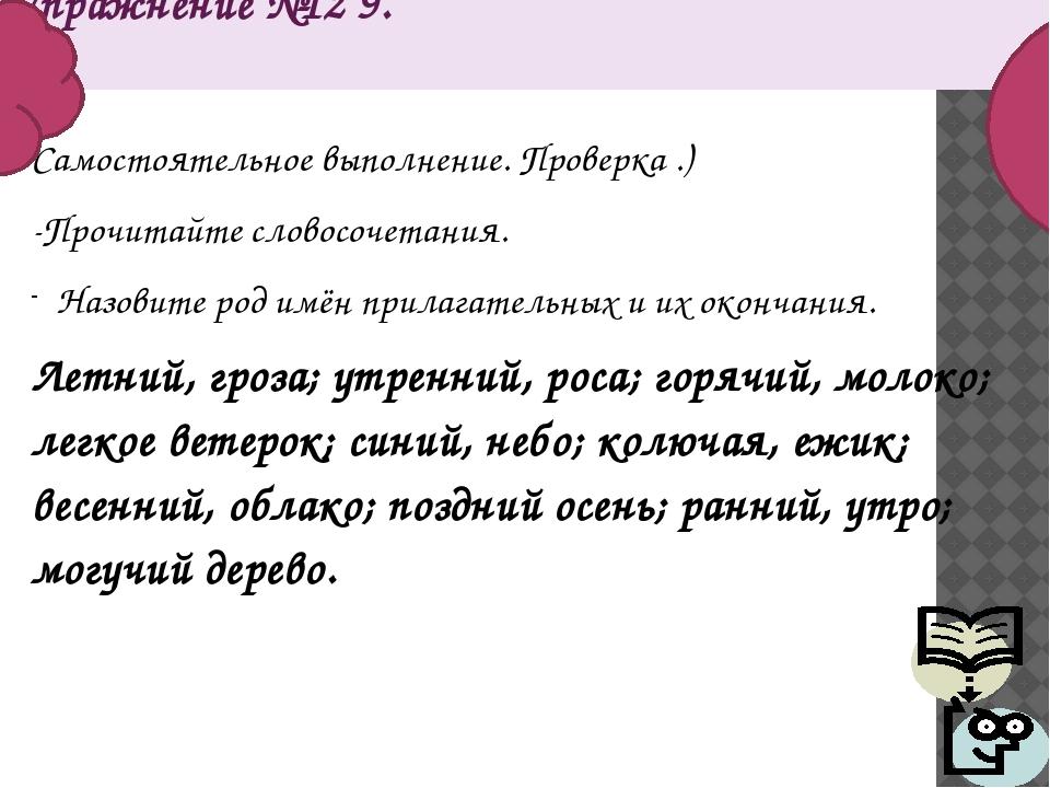Упражнение №12 9. Самостоятельное выполнение. Проверка .) -Прочитайте словосо...