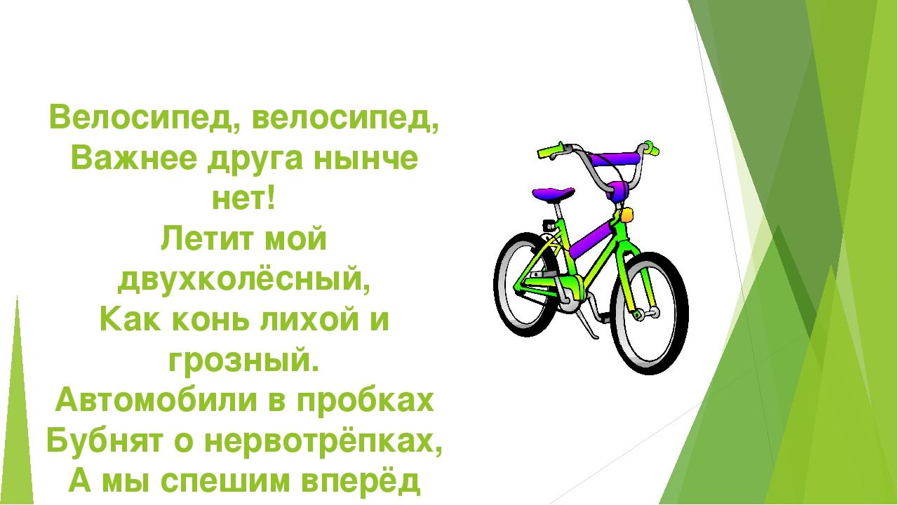 Велосипед, велосипед, Важнее друга нынче нет! Летит мой двухколёсный, Как кон...
