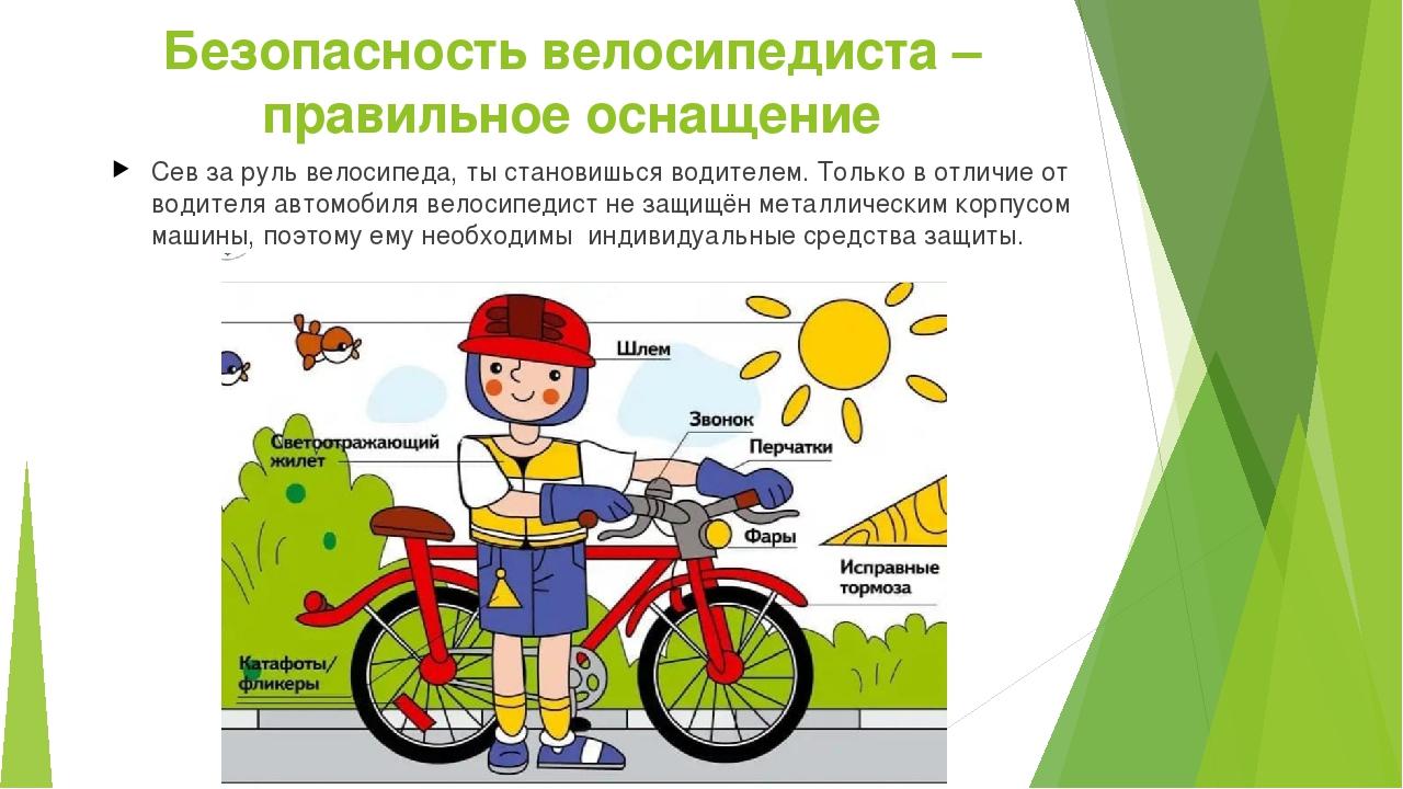 Безопасность велосипедиста – правильное оснащение Сев за руль велосипеда, ты...