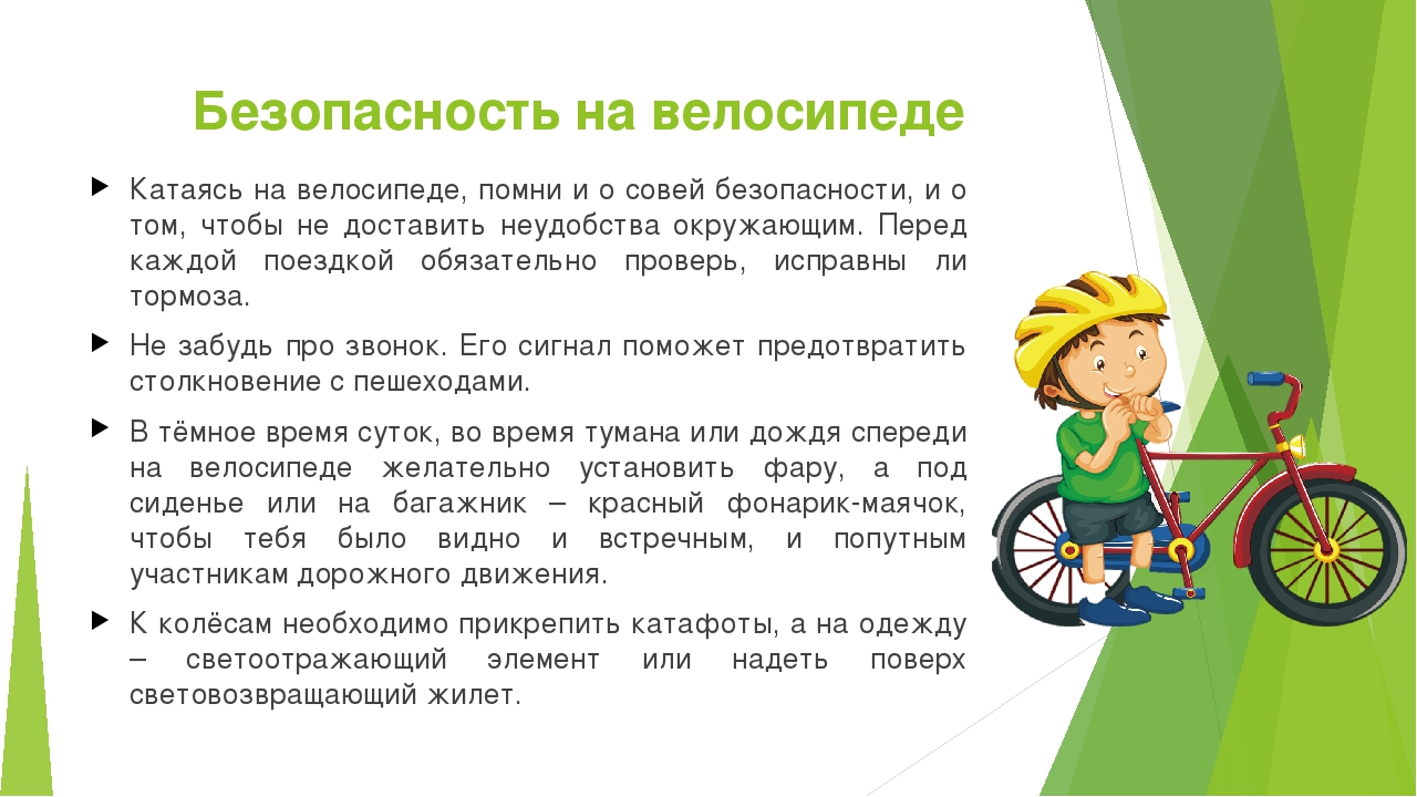 Безопасность на велосипеде Катаясь на велосипеде, помни и о совей безопасност...