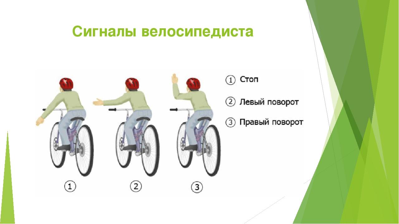 Сигналы велосипедиста