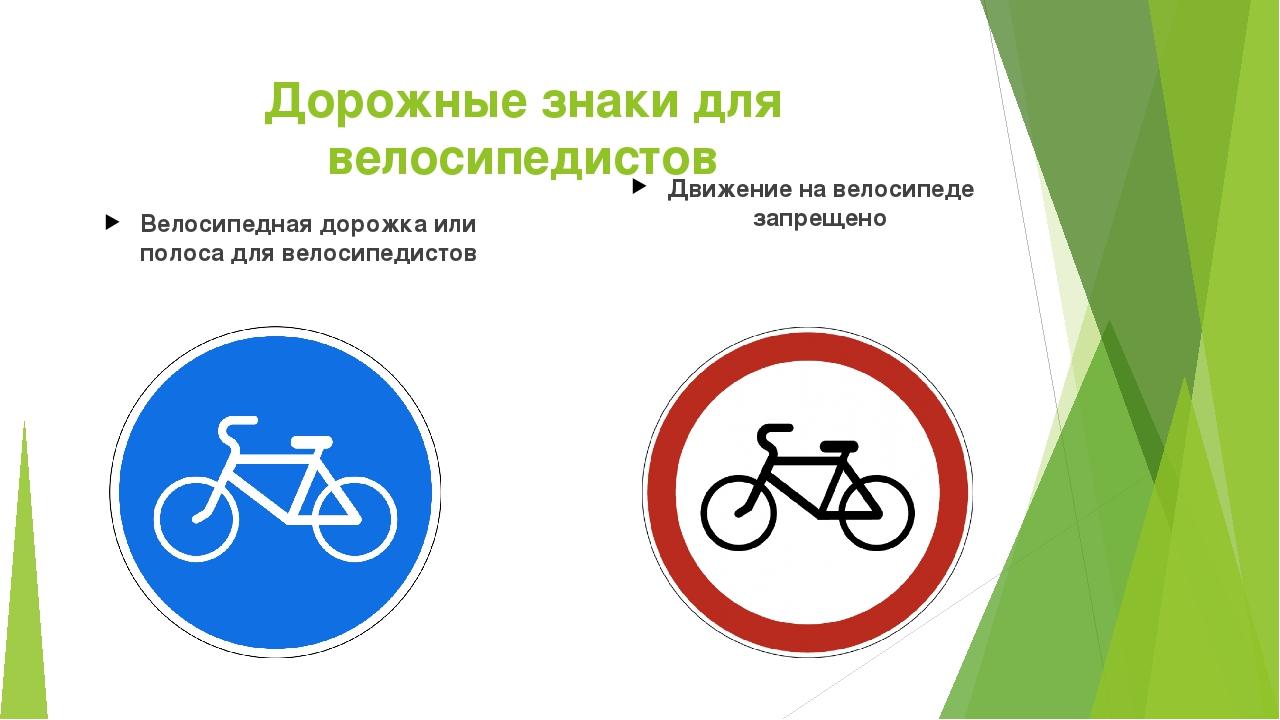 Дорожные знаки для велосипедистов Велосипедная дорожка или полоса для велосип...