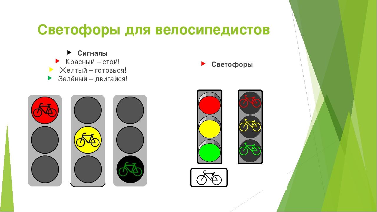 Светофоры для велосипедистов Сигналы Красный – стой! Жёлтый – готовься! Зелён...