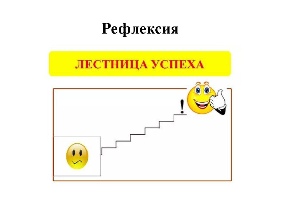 добиться картинка лестница для рефлексии женщину