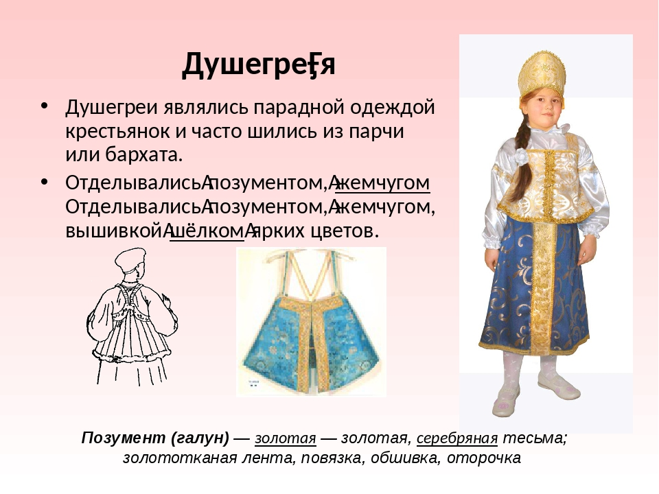 Душегре́я Душегреи являлись парадной одеждой крестьянок и часто шились из пар...