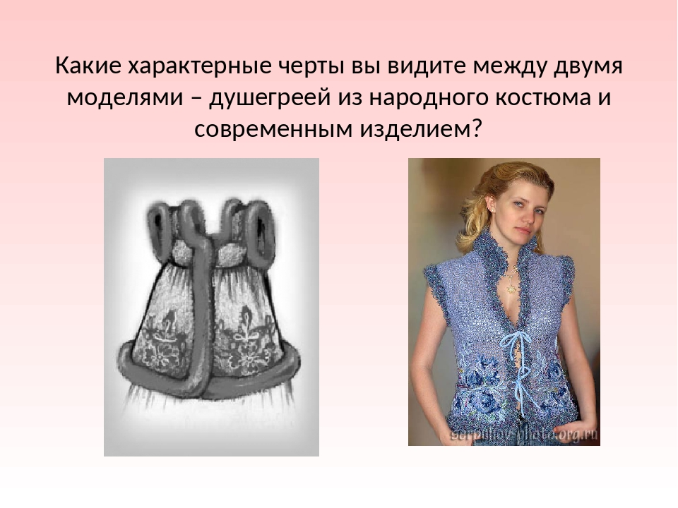 Какие характерные черты вы видите между двумя моделями – душегреей из народно...