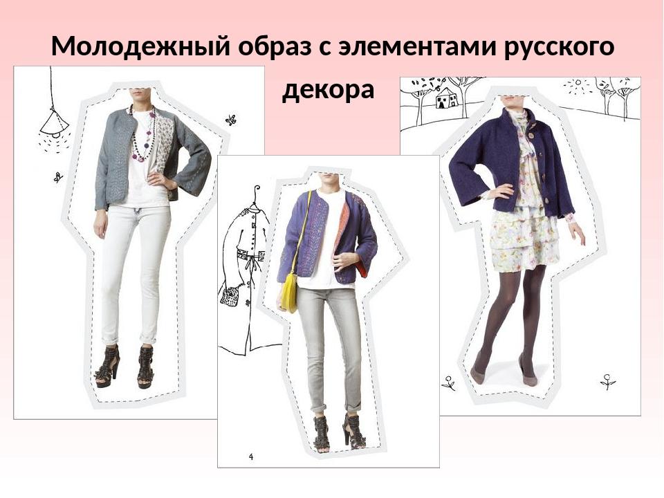 Молодежный образ с элементами русского декора