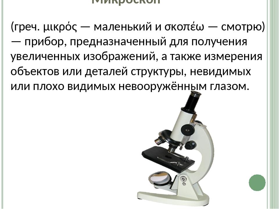 Микроскоп (греч. μικρός — маленький и σκοπέω — смотрю) — прибор, предназначен...
