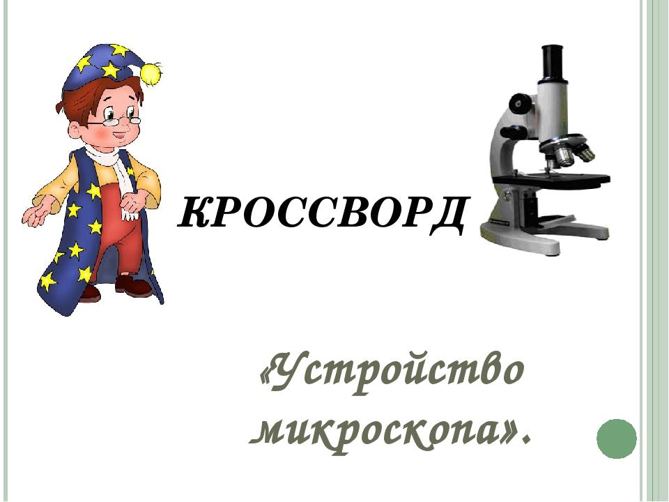 «Устройство микроскопа». КРОССВОРД