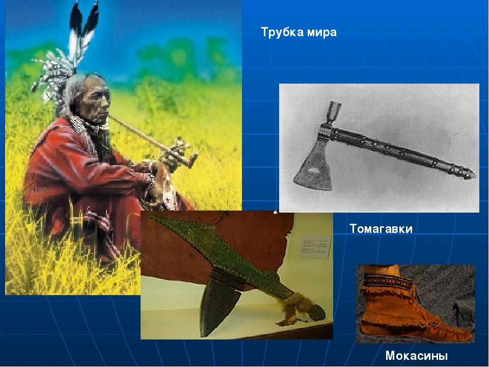 Мокасины Томагавки Трубка мира