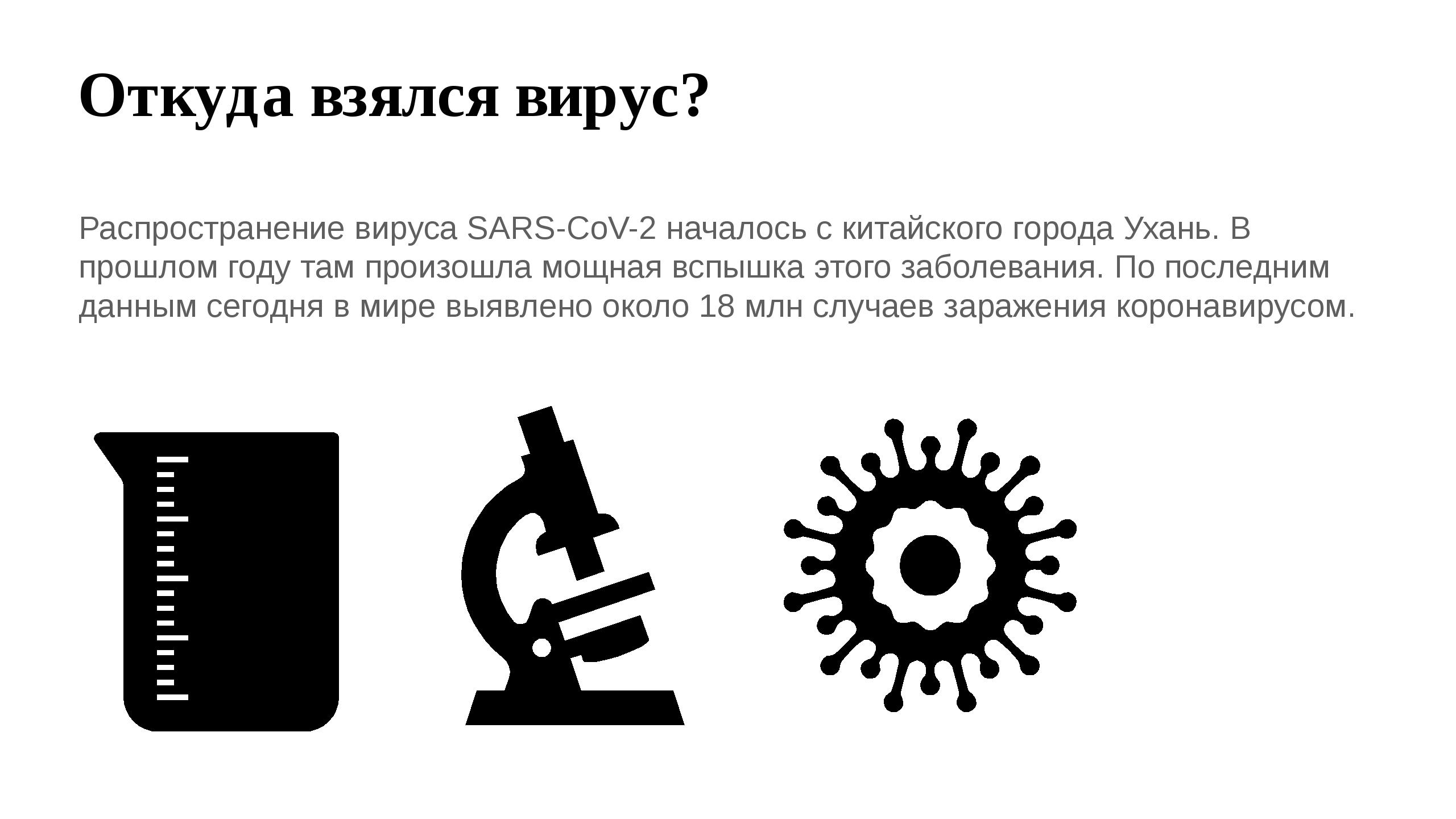 Откуда взялся вирус? Распространение вируса SARS-CoV-2 началось с китайского...