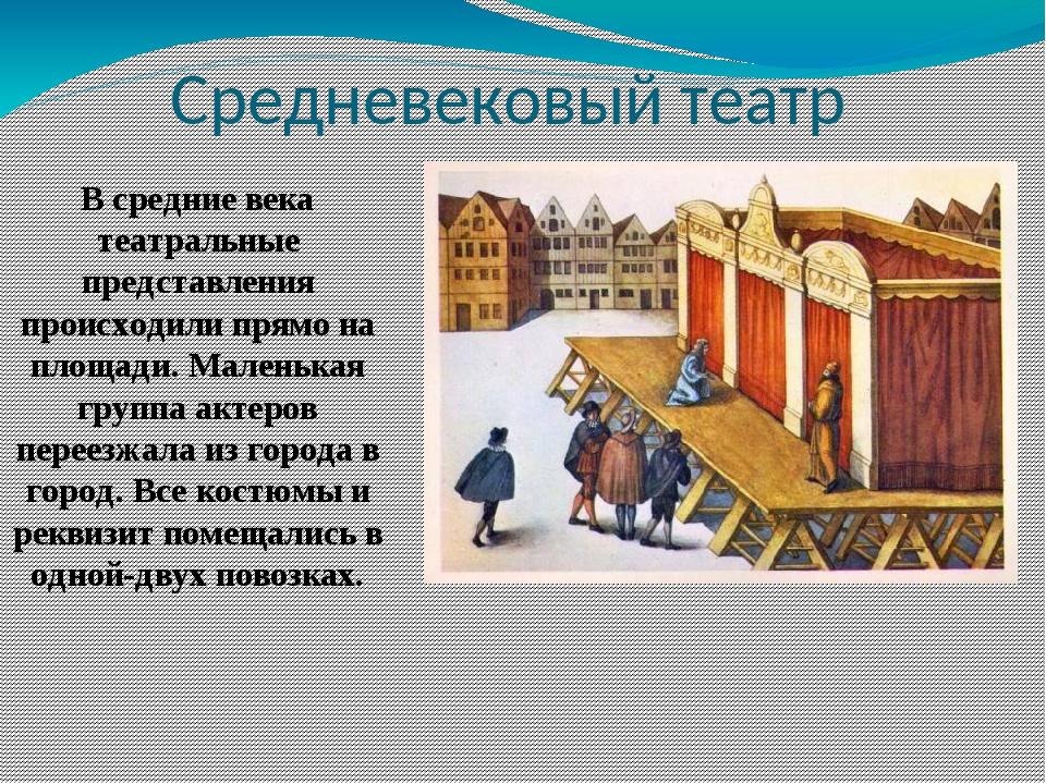 средневековый театр картинки для оформления стенда